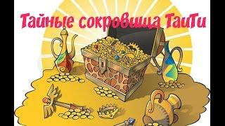 Сокровища ТАиТИ!