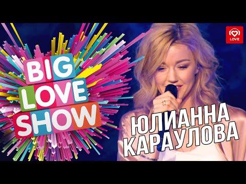 Юлианна Караулова - Лети за мной [Big Love Show 2019]