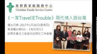 一家Travel 定 Trouble