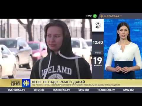 Новости дня (19.04.2019) видео