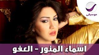 تحميل اغاني اسماء المنور - العفو MP3