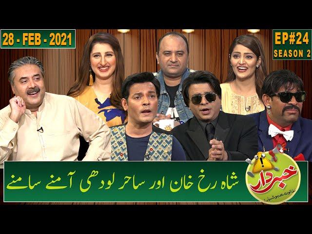 Khabardar with Aftab Iqbal | Episode 24 | 28 February 2021 | GWAI