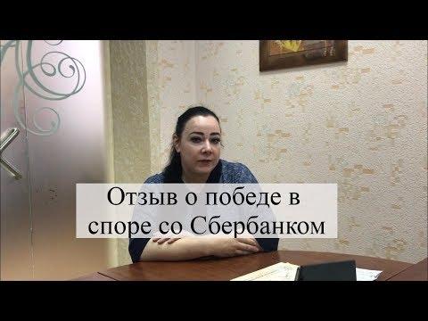 Суд со Сбербанком из-за вклада в 1 000 000 рублей