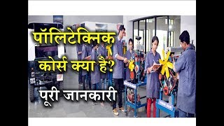 What is Polytechnic with Full Information? – [Hindi] – Quick Support