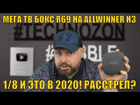 МЕГА ТВ БОКС R69 НА ALLWINNER H3 1/8 И ЭТО В 2020! РАССТРЕЛ?