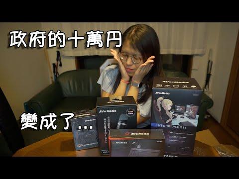 【開箱:Avermedia Live Streamer 311】十萬円馬上變成了新玩具了  | MaZai 馬仔
