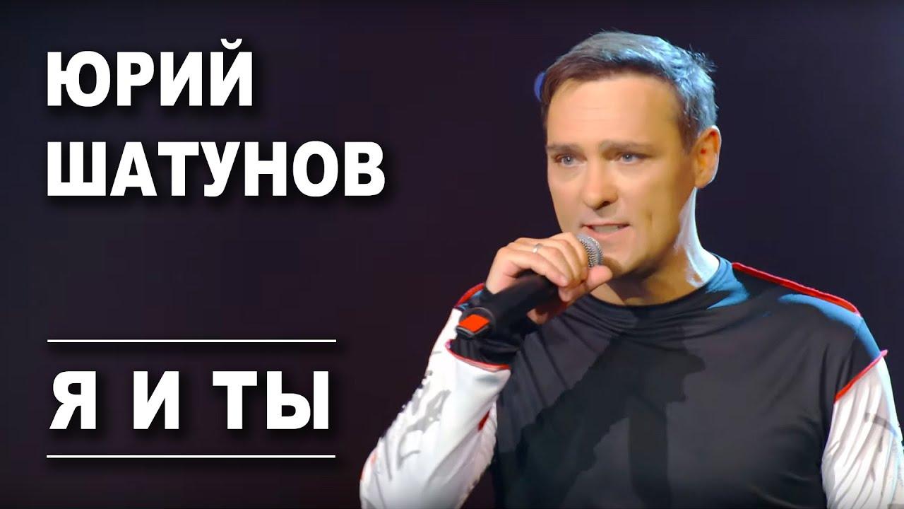 Юрий Шатунов — Я и ты