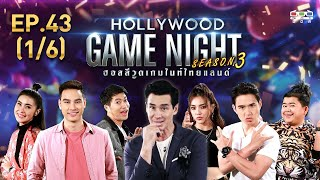 HOLLYWOOD GAME NIGHT THAILAND S.3 | EP.43 โบ๊ท,จ๊ะจ๋า,ดีเจเจ็มVSนิว,ปราง,โก๊ะตี๋  [1/6] | 22.03.63