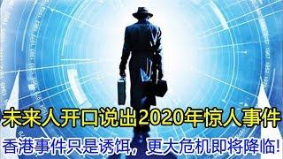 【中国故事】未来人开口说出2020年惊人事件,香港事件只是诱饵,更大危机即将降临!