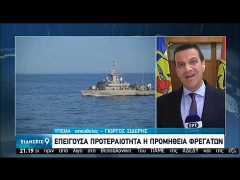 Ελλάδα | Ενισχύεται ο Στρατός ξηράς και η Πολεμική Αεροπορία | 12/09/2020 | ΕΡΤ