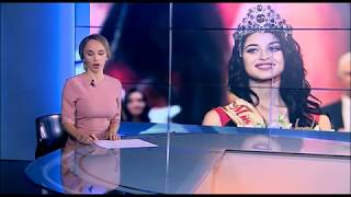 Мисс Екатеринбург 2018