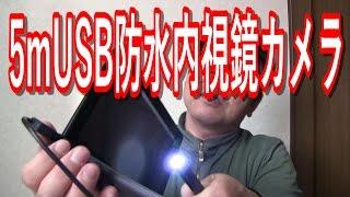 DEPSTECH4LEDライトUSB防水内視鏡ケーブルは普段見られない場所を見られる!