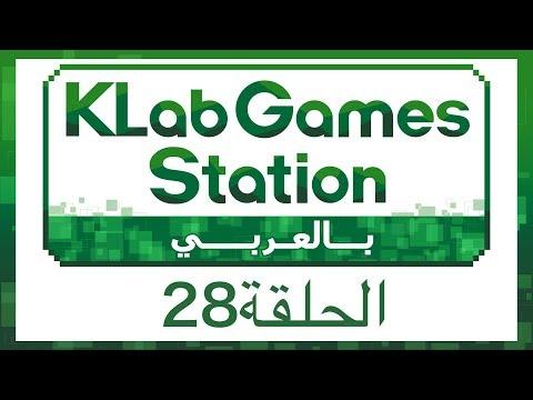KLab Games Station : 28 الحلقة