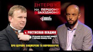 Отець Ростислав Пендюк  про те, як церкві розмовляти з молоддю в епоху Тік-ток та Фейсбук