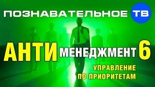 Антименеджмент 6: Управление по приоритетам (Познавательное ТВ, Андрей Иванов)