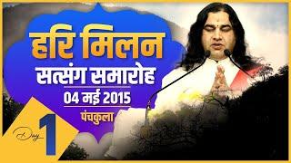 Shri Devkinandan Thakur Ji Maharaj - Hari Milan Satsang Samaroh In Panchkula Day 01 || 04-May-2015