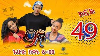Ethiopia: ዘጠነኛው ሺህ ክፍል 49 - Zetenegnaw Shi Sitcom Drama Part 49