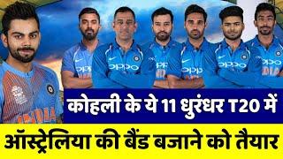 वेस्टइंडीज को धूल चटाने के बाद अब कंगारुओं के दहलीज पर पहले T20 में उतरेंगे भारत के ये 11 दिग्गज शेर