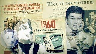 1960: Хрущёв с ботинком в ООН. Робертино Лорети. Сбит Пауэрс. Белка и Стрелка. Вон пижамы с улиц!