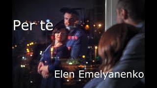 Per te - cover. прекрасной итальянской песни в исполнении Elen Emelyanenko
