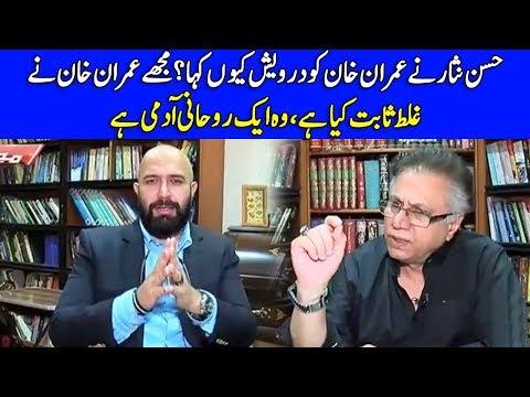 Hasan Nisar Nay Imran Khan Ko Darwaish Kiun Kaha? – Mahaaz with Wajahat Saeed Khan – Dunya News