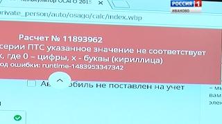 """""""ОСАГО НЕ РАБОТАЕТ"""" СЮЖЕТ от 03.02.17"""