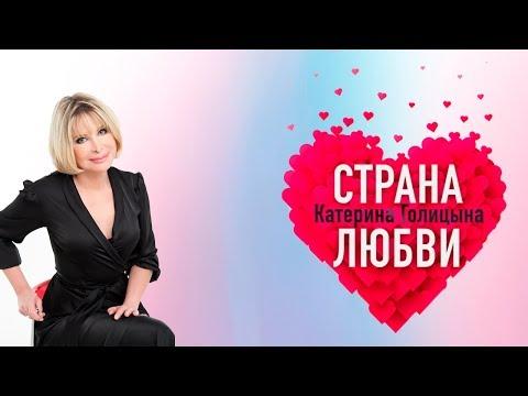 Катерина Голицына - Страна любви / Премьера 2019 [6+]