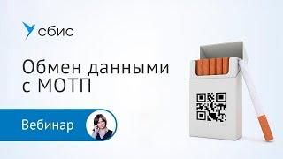 Обмен данными с системой маркировки табака