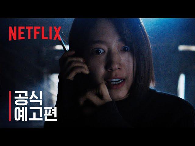 [전종서] 영화 콜 예고편