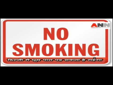 दिल्ली में पड़ सकता है smokingमहंगा