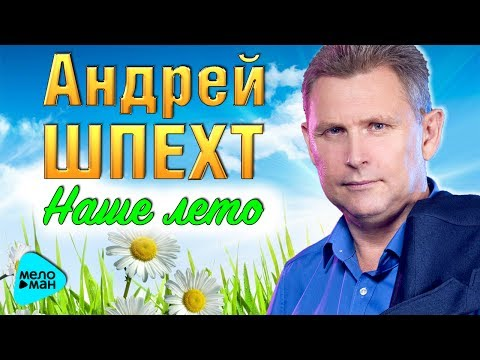 Андрей Шпехт - Наше лето (Official Audio 2017)