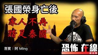 [精華][嘉賓:阿Ming ] 哥哥張國榮身亡後家人話不會再踏足泰國〈恐怖在線〉2017-06-30