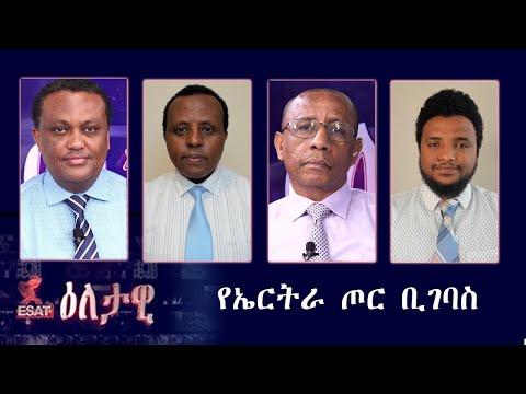 Ethiopia - ESAT Eletawi Mon 01 Feb 2021