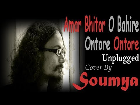 Amar Bhitor O Bahire Ontore Ontore - Unplugged | Cover By Soumya