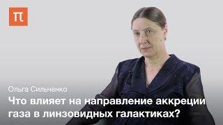 Полярные диски в галактиках — Ольга Сильченко