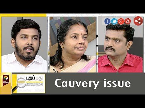 Puthu-Puthu-Arthangal--15-09-2016-Puthiyathalaimurai-TV