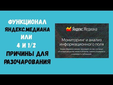 Видеообзор Яндекс.Медиана