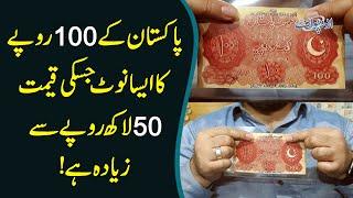 70 Year Purana Pakistani 100 Rupee Ka Note Jis Ki Price 50 Lakh Se Ziada Hai - Expensive Note