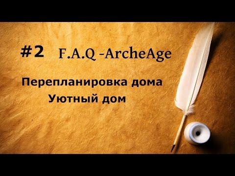 ArcheAge 2.5. Перепланировка дома. Уютный дом скотовода.