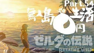 ゼルダの伝説 ブレス オブ ザ ワイルド Part.54『無人島0円生活』