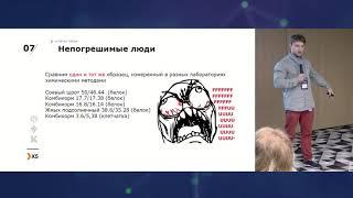 Валерий Бабушкин - Кейс Ошибки при построении Data Science проекта и как их избежать
