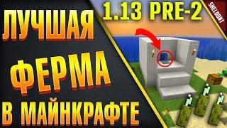 Minecraft update 1.13 Как построить ферму огурцов в Майнкрафт
