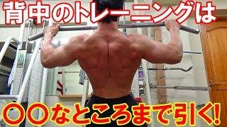筋トレで背中の筋肉を効果的に鍛えるために重要なこと!ラットマシンのフォームを実演