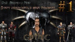 Gothic 1 DirectX11+Reloaded Mod #1 - Добро пожаловать в нашу колонию!