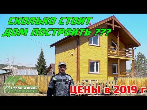 """Сколько стоит дом построить? Цены поэтапного строительства. Иркутск. """"Строй и Живи""""."""