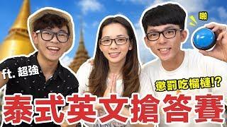 阿滴英文|撒哇低咖! 你聽得懂泰式英文嗎? feat. 超強系列