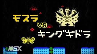 MSXモンスターズフェアMONSTERsFAIRレトロゲーム