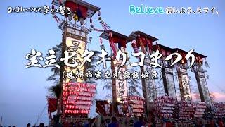宝立七夕キリコまつり(珠洲市宝立町)