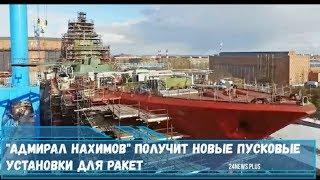 Адмирал Нахимов получит новые пусковые установки для ракет