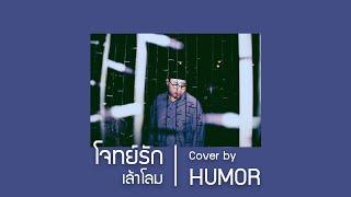 โจทย์รัก - เล้าโลม | Cover By Humor